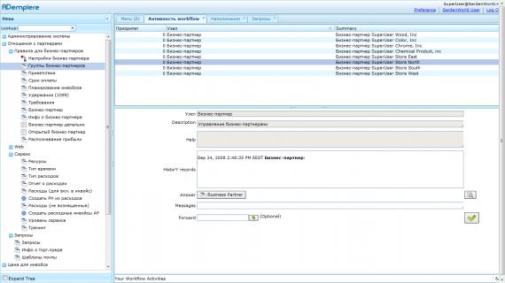 Рабочие процессы (веб-интерфейс).png